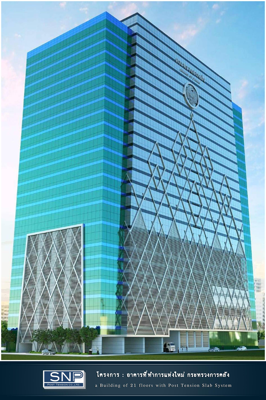 อาคารที่ทำการแห่งใหม่ - กระทรวงการคลัง